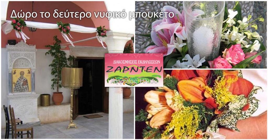 Το ανθοπωλείο Ζαρντέν στις Σπέτσες σας προσφέρει δώρο τη δεύτερη νυφική ανθοδέσμη.