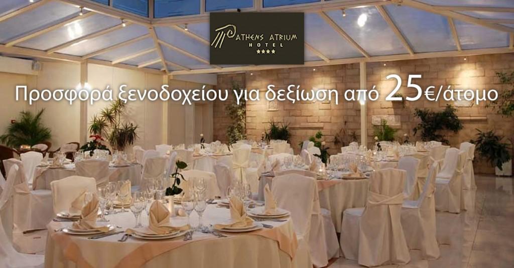 Προσφορά δεξίωσης γαμου-Athens Atrium