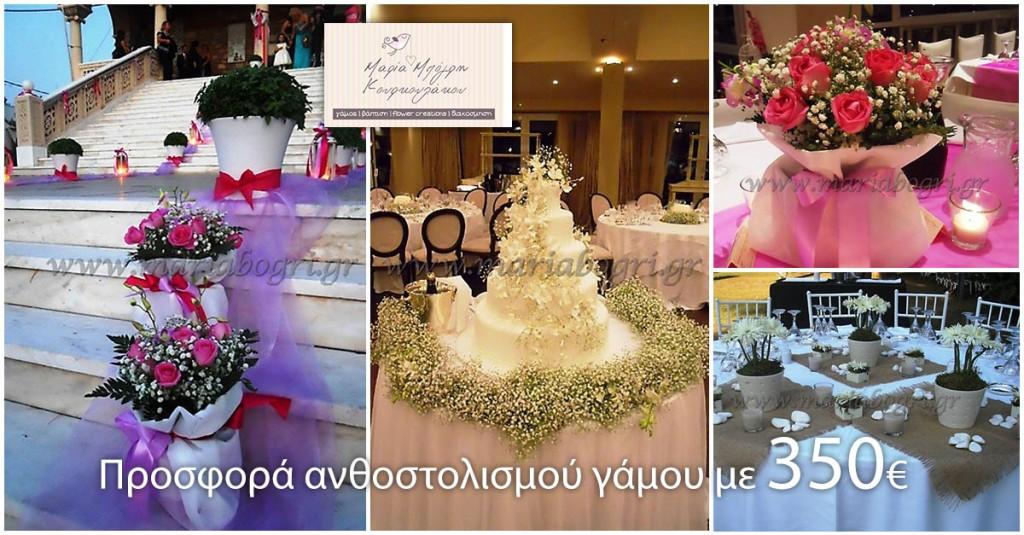 Προσφορά στολισμού γάμου-Μαρία Μπόγρη