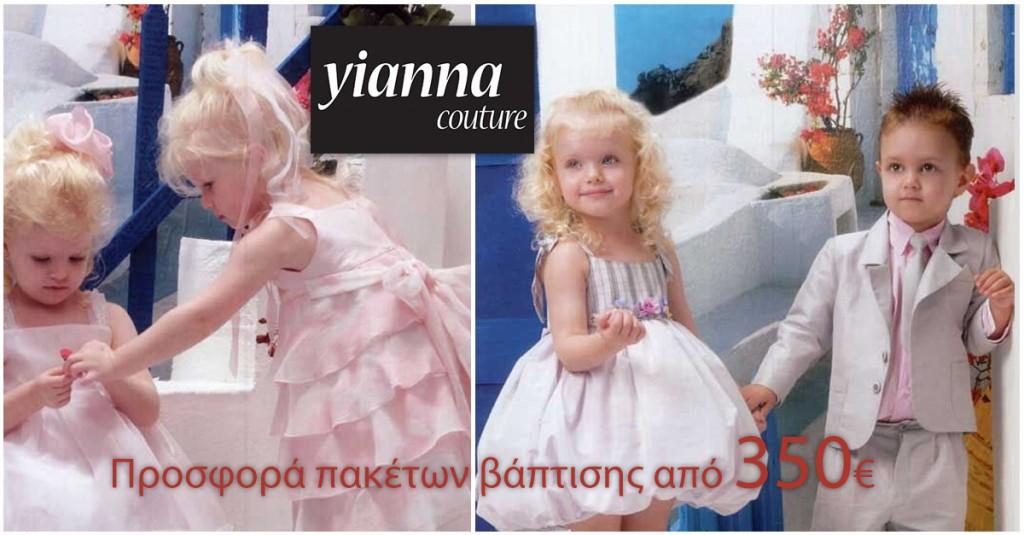 Πακέτο βάπτισης-Yianna Couture