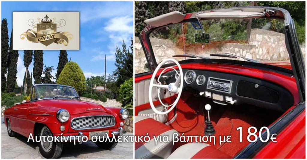 Think Classic Αυτοκίνητο συλλεκτικό για βάπτιση με 180 ευρώ.