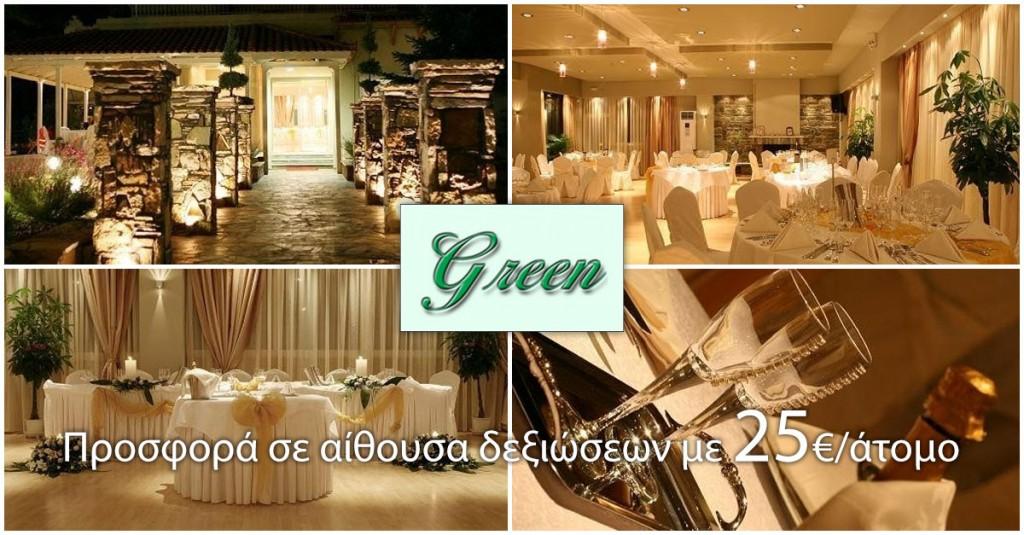 Προσφορά γαμήλιας δεξίωσης στην αίθουσα Green με 25 ευρώ το άτομο.
