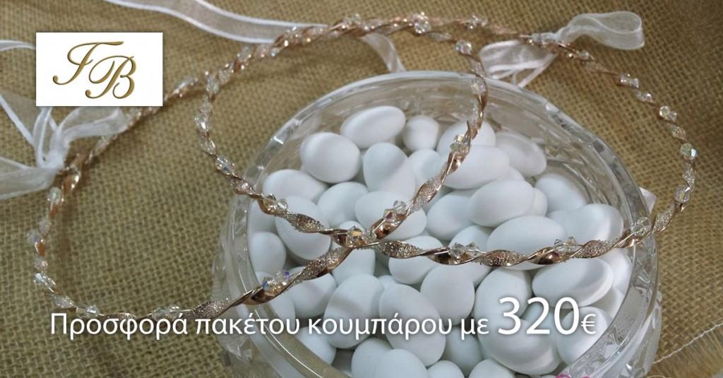 Πακετο κουμπαρου-Γιαννόπουλος Βασίλης