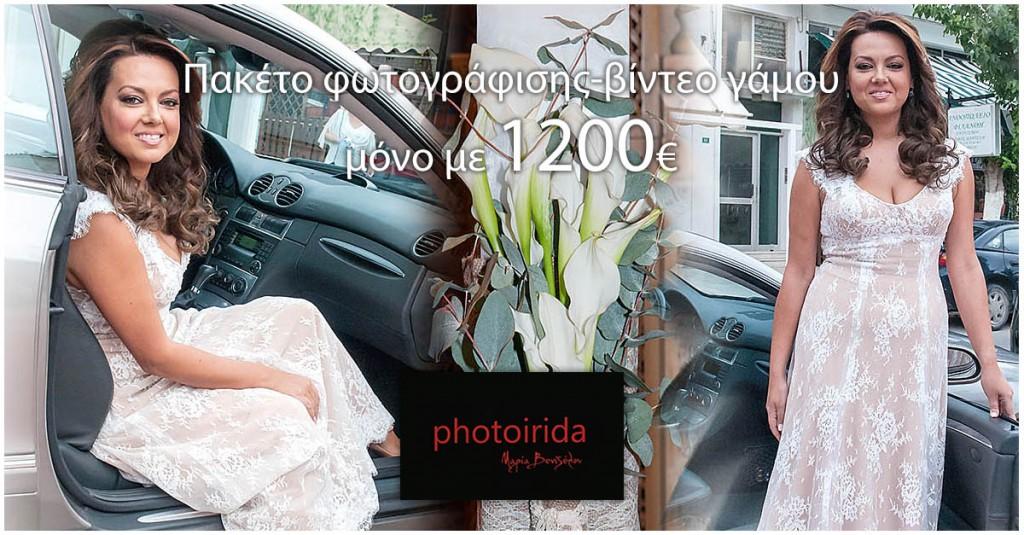 Το Photoirida προσφέρει πλήρες πακέτο φωτογράφισης-βίντεο γάμου.