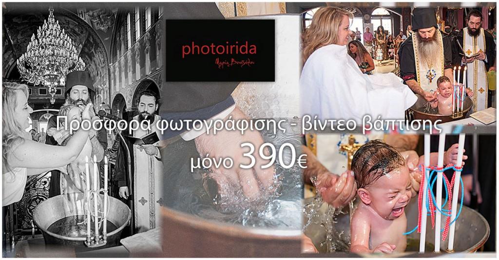 Φωτογράφηση και βίντεο βάπτισης από το Photoirida – Μαρία Βενιζέλου μόνο 390 ευρώ.
