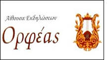 orfeas-logo