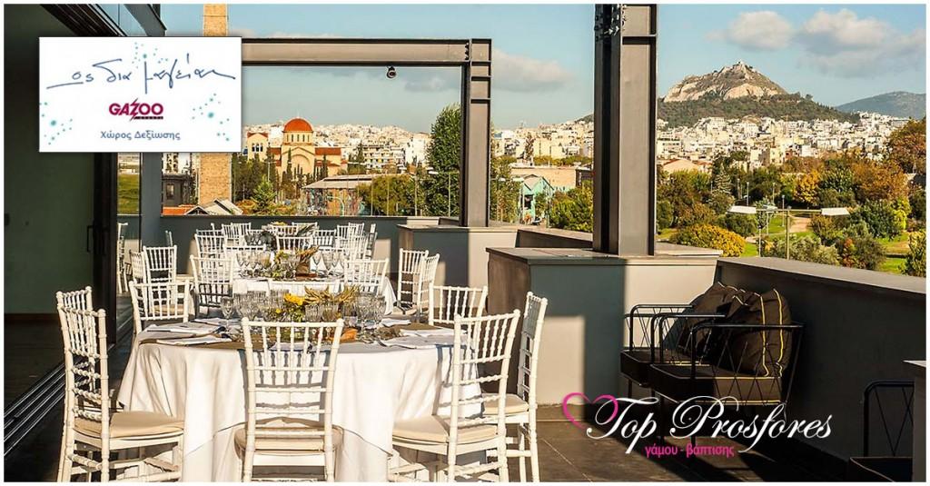 GAZOO EVENTS by ΩΣ ΔΙΑ ΜΑΓΕΙΑΣ Προσφορά Δεξίωσης γάμου με 35€.