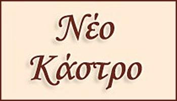 neokastro-logo