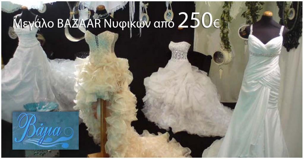 Μεγάλο bazaar νυφικών από 250 ευρώ από τον οίκο Βάγια.