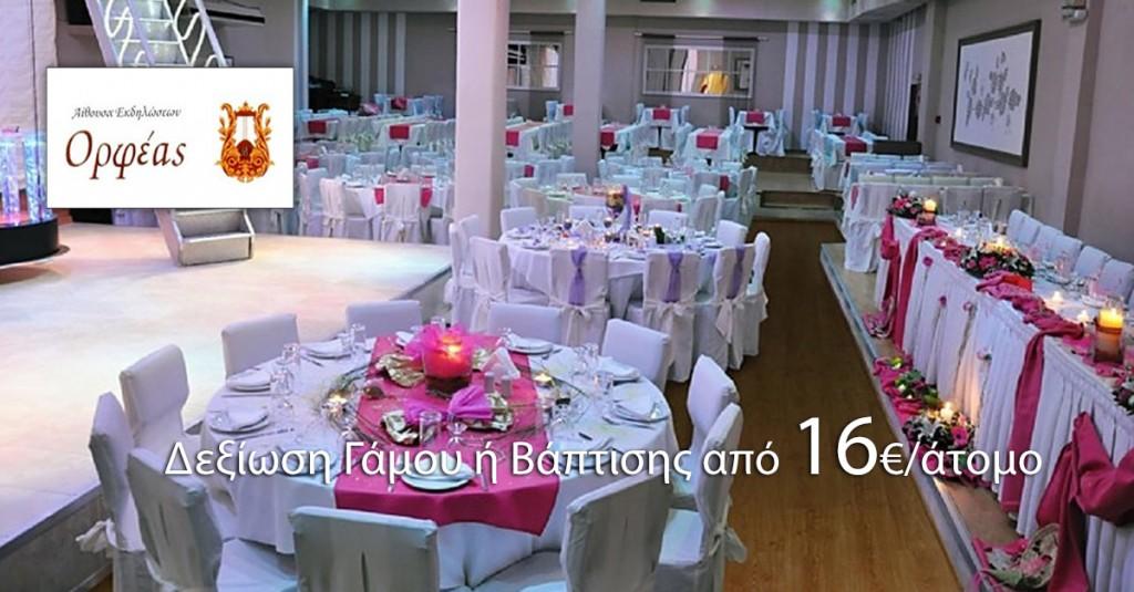 Δεξίωση για τον γάμο ή την βάπτιση στην αίθουσα Ορφέας.