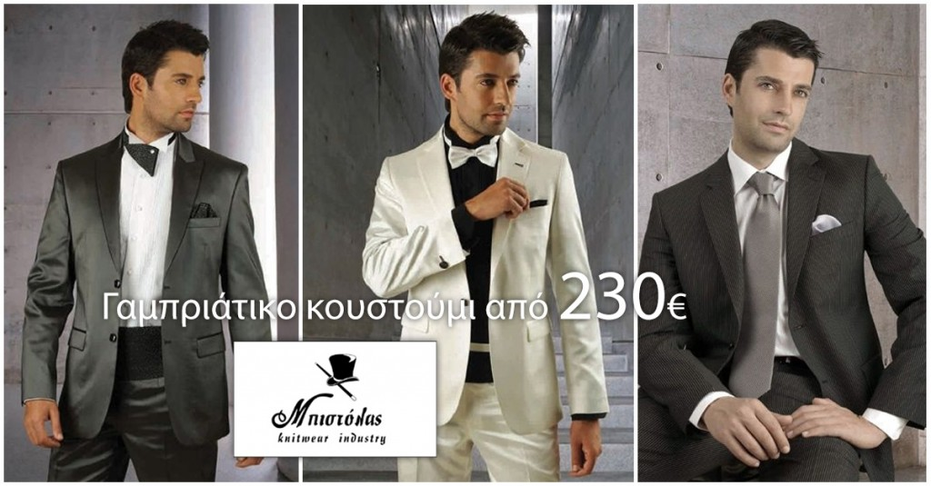 Γαμπριάτικο κουστούμι-Bistolas