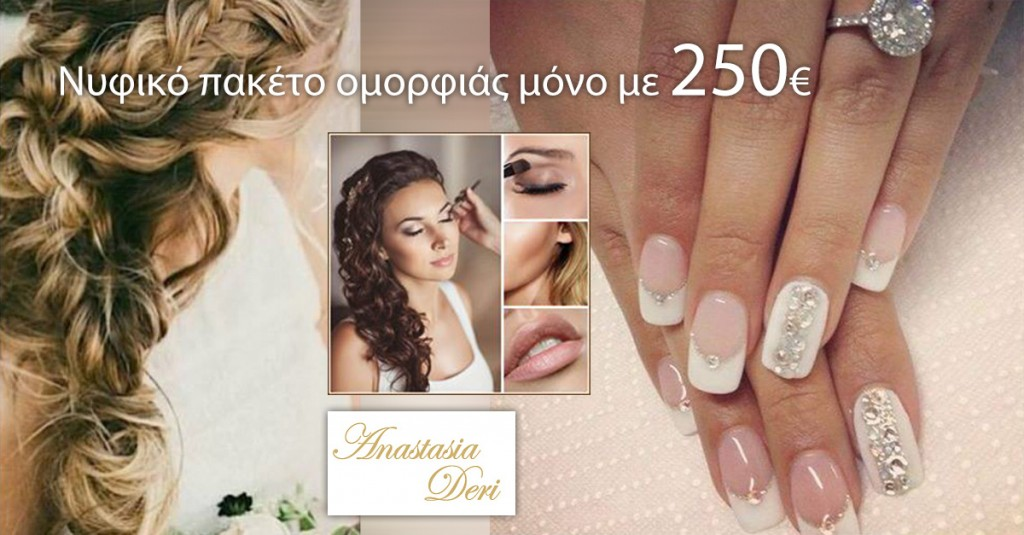 νυφικο πακετο ομορφιας-Anastasia Deri