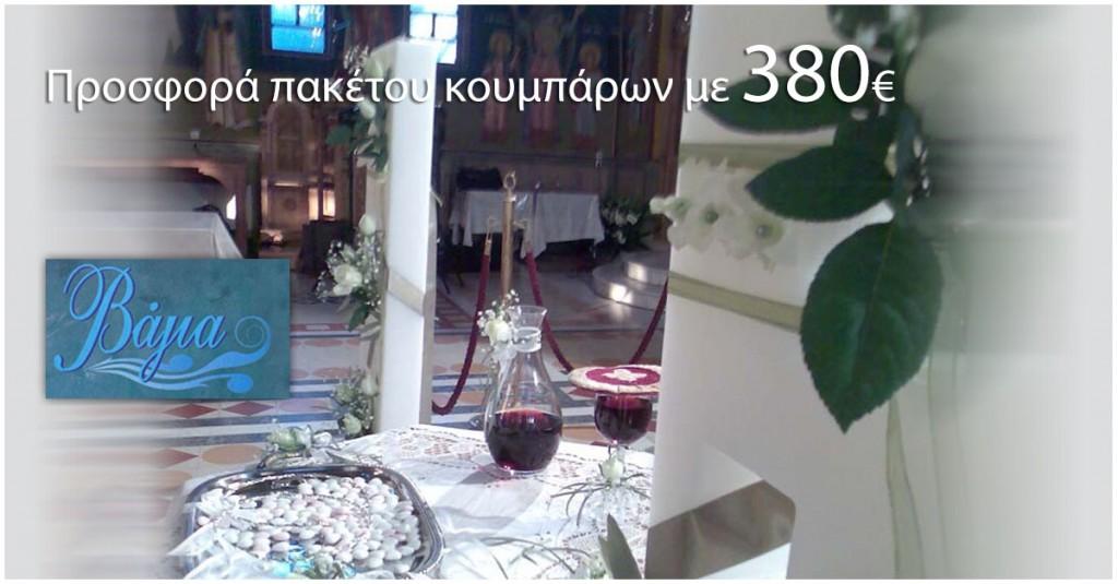Πακέτο κουμπάρου με 380 ευρώ από τον οίκο Βάγια.