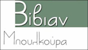 ΒίβιανΜπουλκούρα