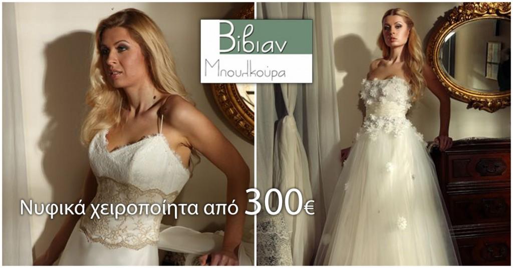 Η Βίβιαν Μπουλκούρα σχεδιάζει νυφικά χειροποίητα από 300€.