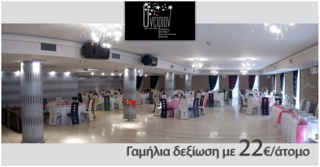 Γαμήλια Δεξίωση με 22 ευρώ το άτομο κάθε Παρασκευή στην αίθουσα Ονείριον στο Περιστέρι.