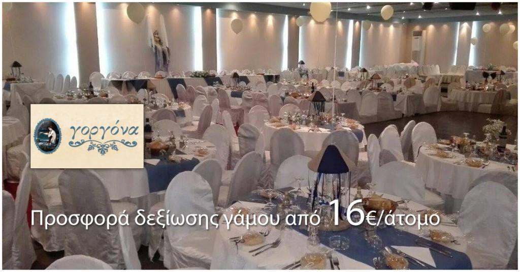 Δεξίωση γάμο από 16 ευρώ το άτομο στην αίθουσα δεξιώσεων Γοργόνα.