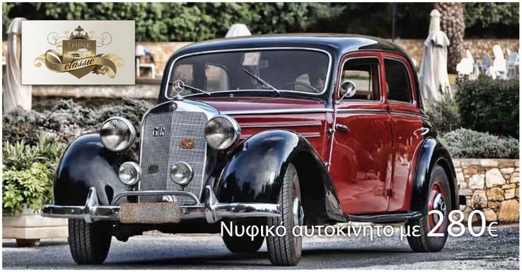 Think Classic Νυφικό αυτοκίνητο με 280 ευρώ.