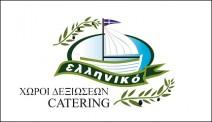 Ελληνικόν Catering Γαμήλια δεξίωση με δώρα στην Πάρνηθα από 20€.
