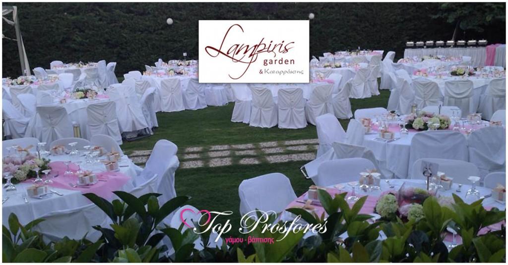 LAMBIRIS GARDEN Κτήμα γάμου από 23€ .