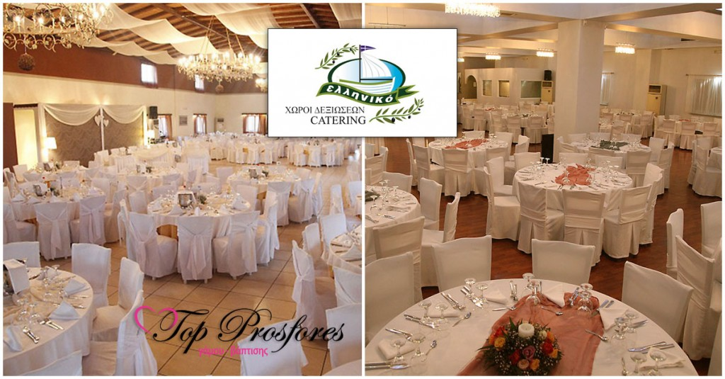 efad33049ad0 Προσφορά γαμήλια δεξίωση στην Πάρνηθα μόνο με 20€ – Ελληνικόν ...