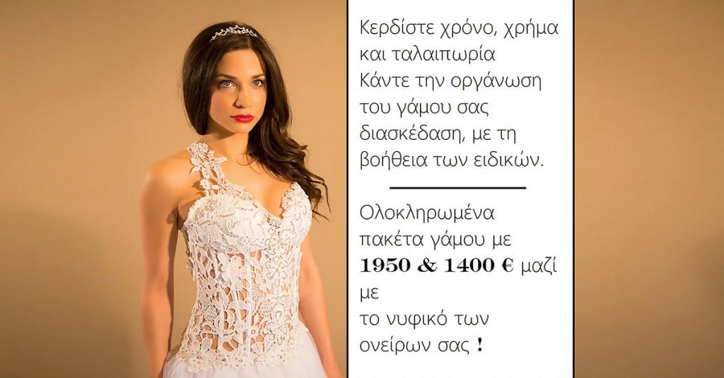 ΠΕΡΙ ΓΑΜΟΥ Πακέτο γάμου από 1400 €!