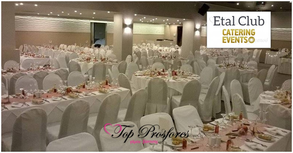 Etal Club by Catering Events - topprosfores.gr