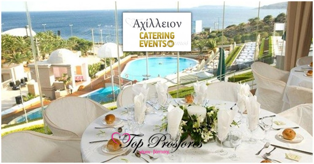 Αχίλλειον by Catering Events - topprosfores.gr