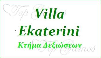 logo-villa-ekaterini
