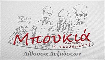 logo_mpoukia_aithousa