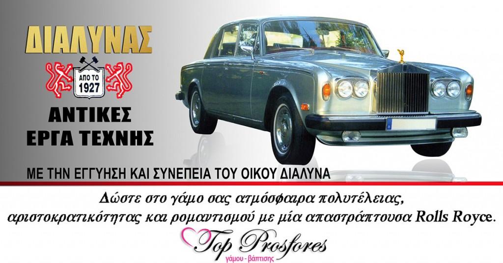 autokinhtagamou-topprosfores-dialynas-halandri