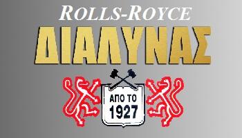 dialynas-rolls-royce-logo