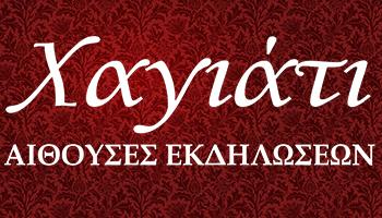 hagiati-logo