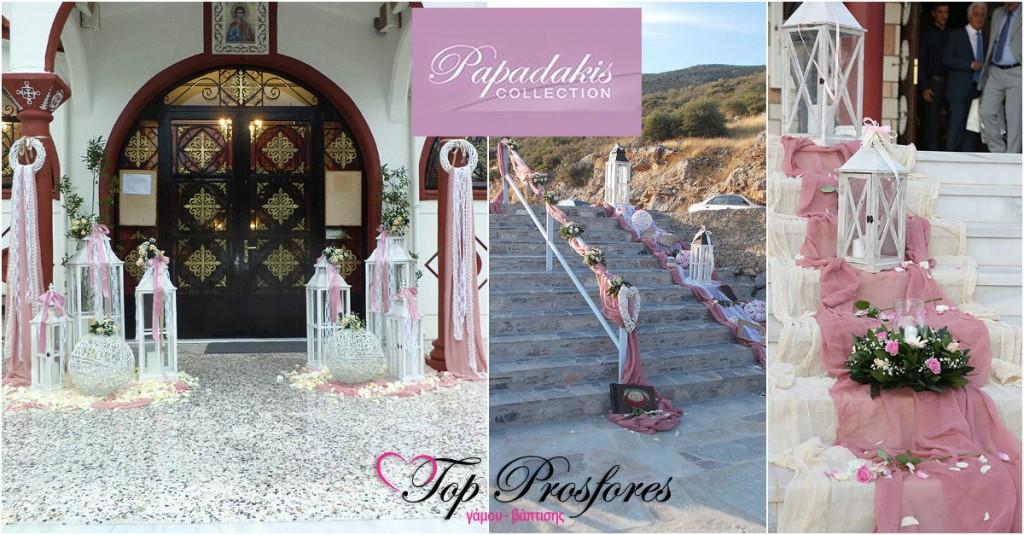papadakis-collection-topprosfores2