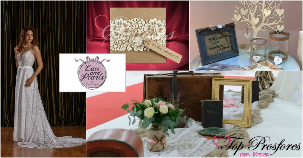 topprosfores-lace&pearls-peristeri