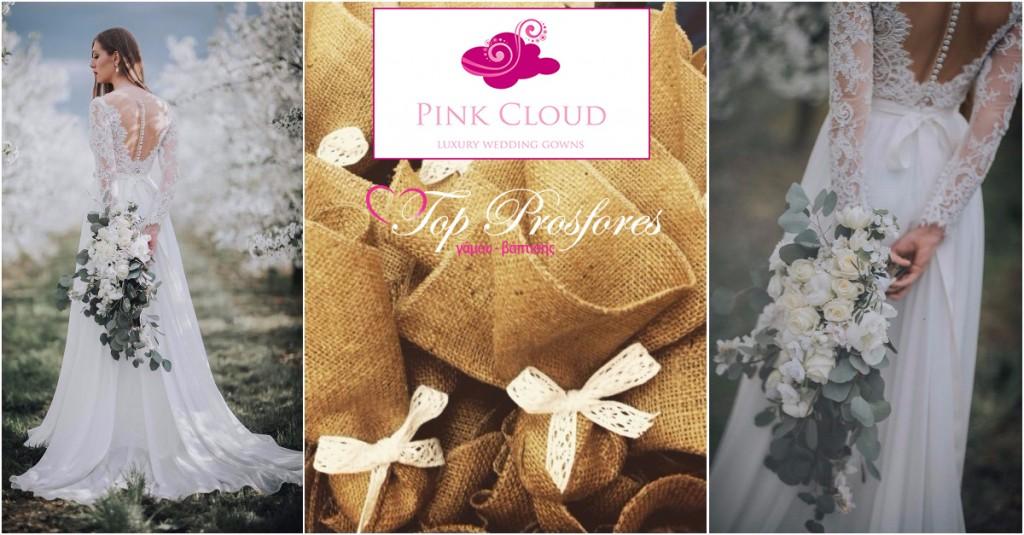 nufika-pinkcloud-athina-thessaloniki-topprosfores